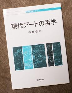 西村清和著『現代アートの哲学』