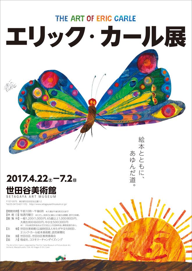 https://ehon-kibun.com/wp-content/uploads/2017/01/eric-carle_exhi03.jpg