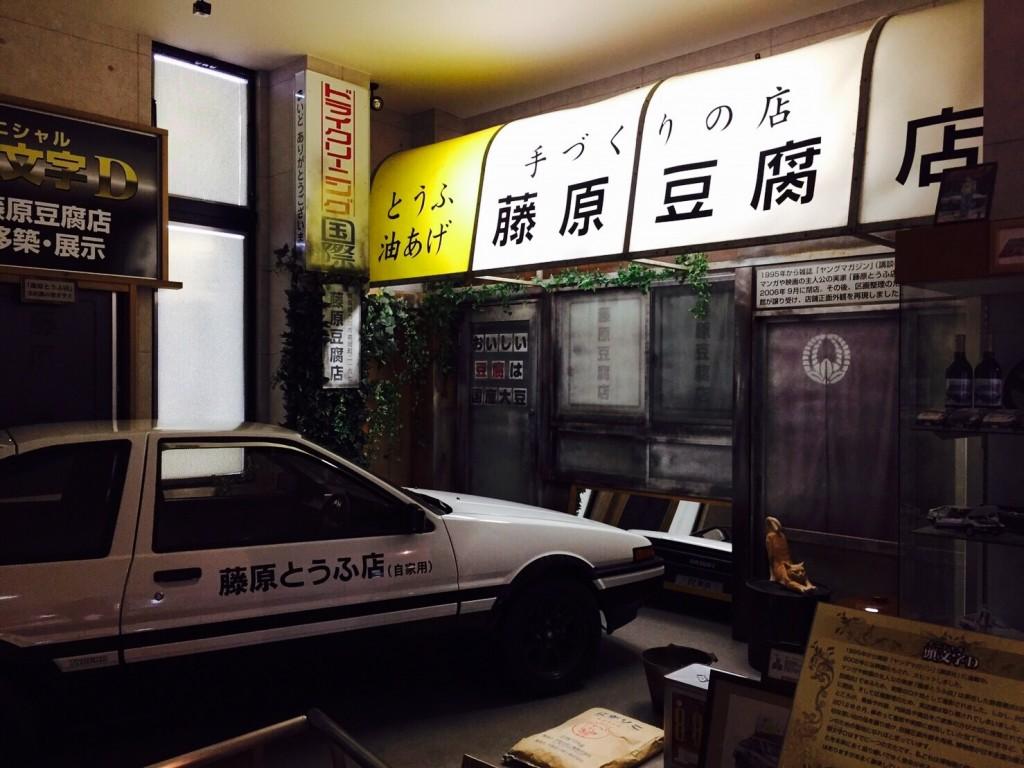 伊香保温泉 頭文字D おもちゃと人形自動車博物館
