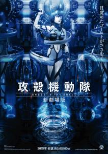 出典http://gigazine.net/news/20150108-ghost-in-the-shell-new-movie/