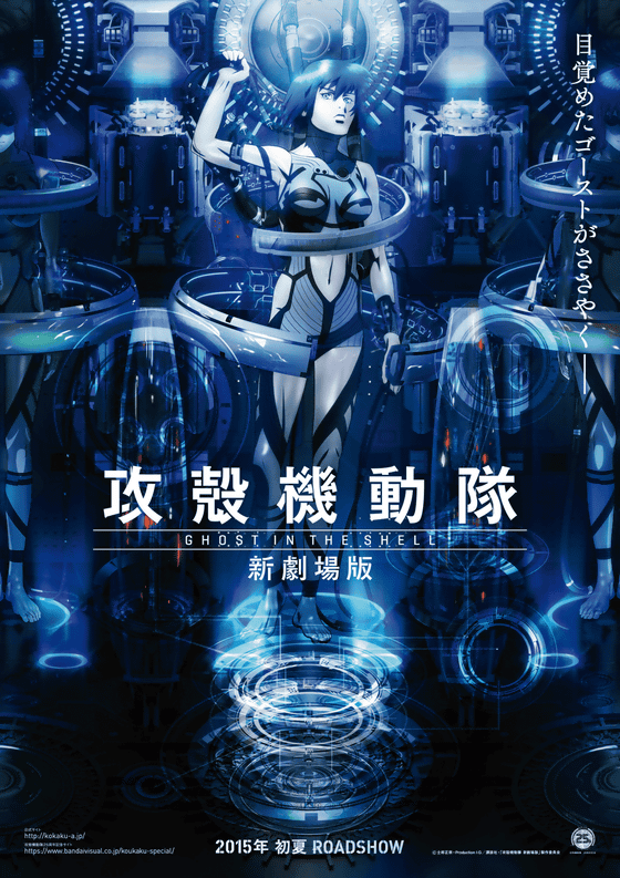 出典http://gigazine.net/news/20150108-ghost-in-the-shell-new-movie/