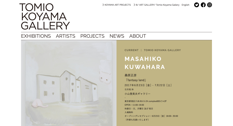 screenshot-tomiokoyamagallery.com-2017-07-21-19-56-36