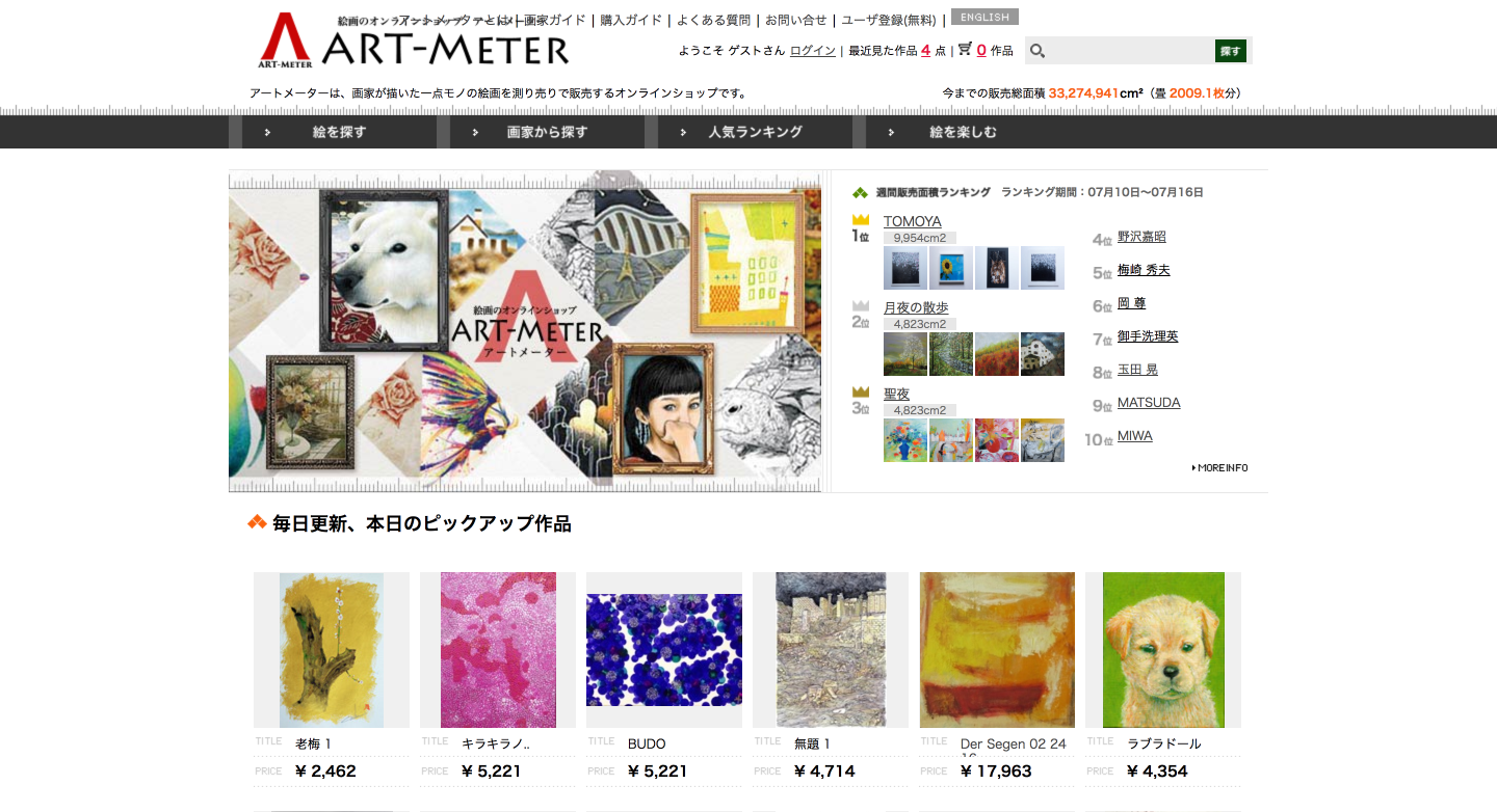 screenshot-www.art-meter.com-2017-07-21-20-02-00