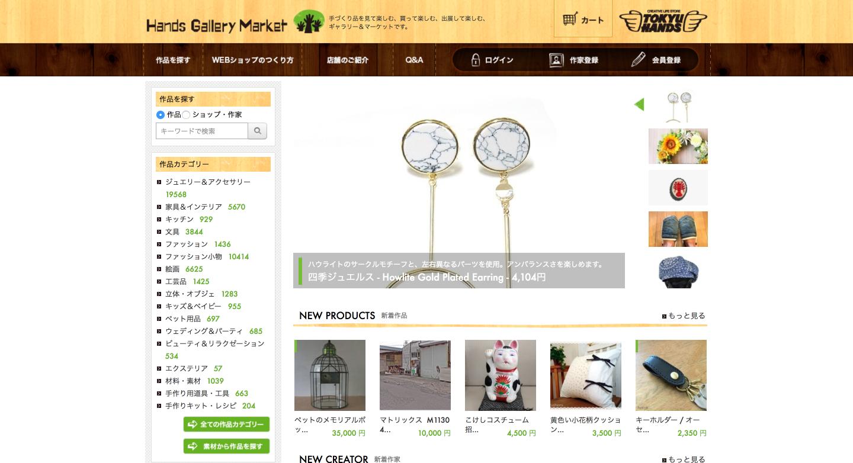 ハンドメイド 雑貨 通販 サイト