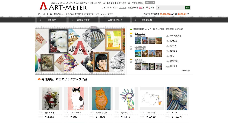 絵画 通販 サイト