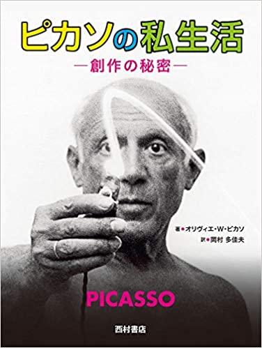 ピカソの私生活: