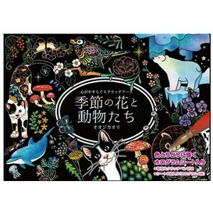 オオジカオリ「心がやすらぐスクラッチアート