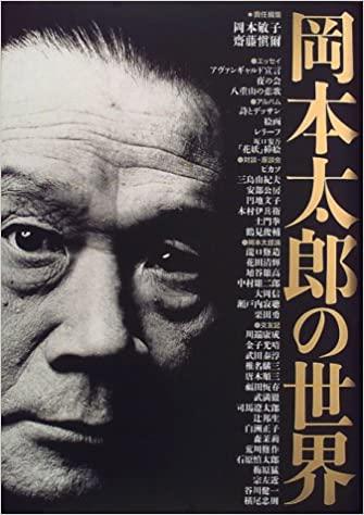 岡本太郎の世界