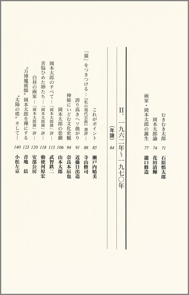 太郎神話―岡本太郎という宇宙をめぐって