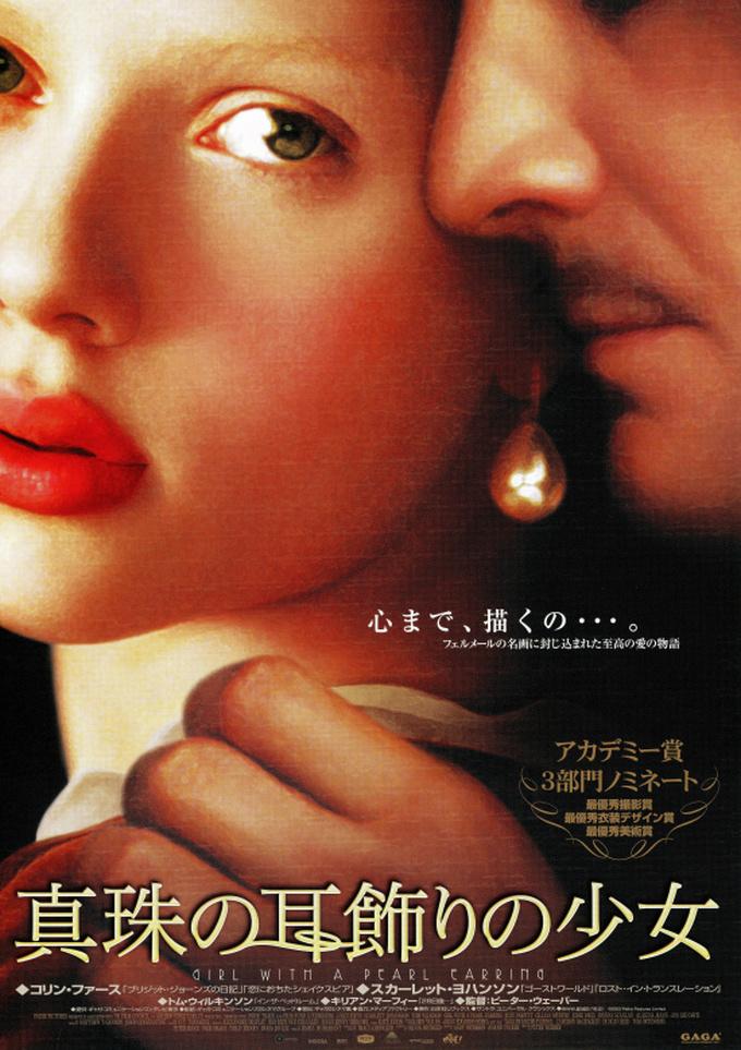映画 真珠の耳飾りの少女