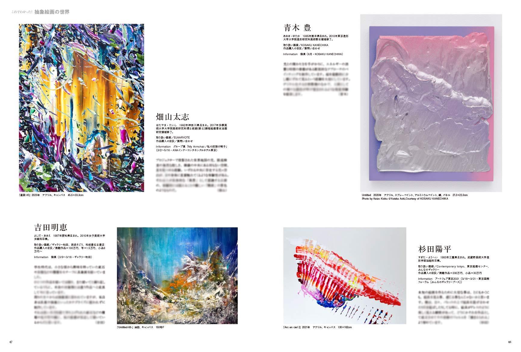 ARTcollectors'(アートコレクターズ)