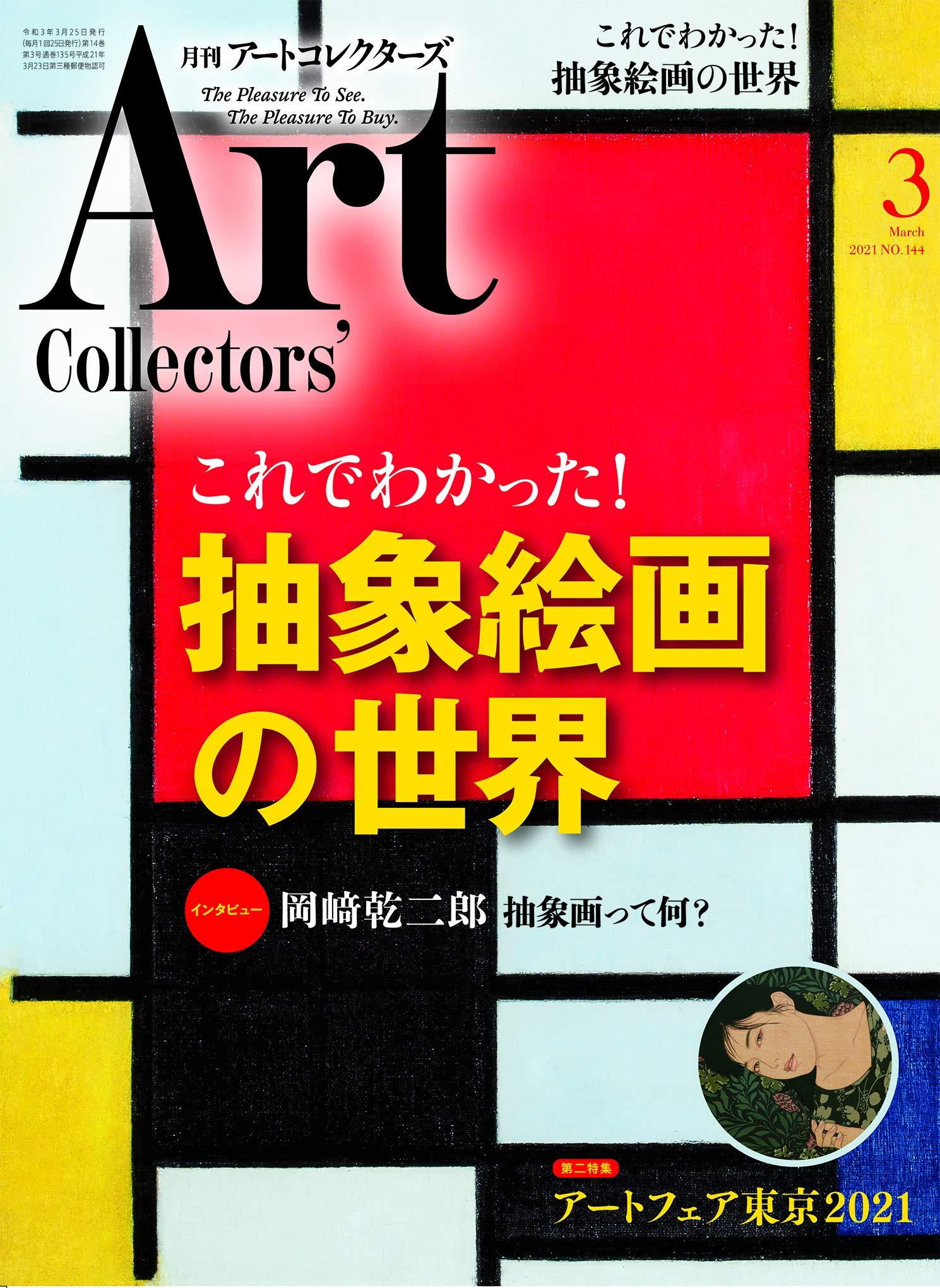 抽象絵画の世界
